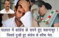 अपने कर्मो और कांग्रेस के कार्यकर्ताओ की नाराजगी से हारे राजेन्द्र गावित .
