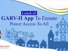 गर्व 2 मोबाइल एप्प लांच, बताएगी किस घर तक पहुंची बिजली