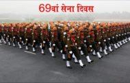 69वां सेना दिवस पर बोले सेना प्रमुख हम सीमा पर शांति चाहते हैं लेकिन,उकसावे पर देंगे मुंहतोड़ जवाब.