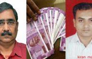 ठाणे : आम की पेटी में 12 लाख का रिश्वत लेते एक IAS अधिकारी गिरफ्तार, 19 अप्रैल तक ACB की हिरासत....