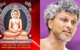 भगवान महावीर की जयंती पर पालघर में पहली बार जैन समाज के सभी पंथ  आयेगे एक साथ .