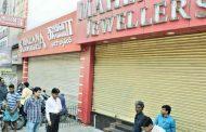 सर्राफा कारोबारियों ने दुकानों में डाले ताले, हड़ताल की दी चेतावनी