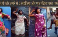 पालघर में बिजली का करंट लगने से 3 लडकिया और एक महिला  मरते –मरते बची  .