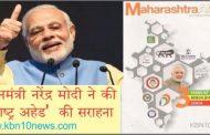 प्रधानमंत्री नरेंद्र मोदी ने की 'महाराष्ट्र अहेड'  की सराहना  ...