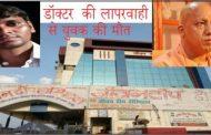 UP: डॉ. की लापरवाही से रविकांतकी हुई मौत,मृतक के परिजनों नेन्याय के लिए CM योगी जी से लगायी गुहार.