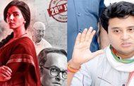 मधुर की इस फिल्म पर भड़के कांग्रेस नेता ज्योतिरादित्य सिंधिया