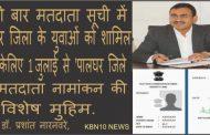 पालघर जिला : युवाओं के लिए 1 जुलाई से 'पालघर जिले में मतदाता नामांकन की विशेष मुहिम. -डीएम डॉ. प्रशांत नारनवरे,