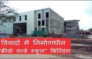 पालघर जिला : दहानू में बन रहे ''क्रीडो वर्ल्ड स्कूल'' की बिल्डिंग पर कार्यवाई करने की मांग .