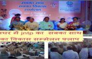 पालघर में JNPT का  सबका साथ सबका विकास सम्मलेन फ्लॉप , लोगो ने किया विरोध ,मोदी सरकार की उपलब्धी बताने के लिए किया था सम्मेलन का आयोजन.