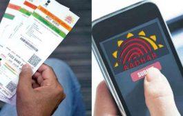 mAadhaar ऐप : अब आधार कार्ड साथ रखने की जरुरत नहीं , यूज करे ये ऐप