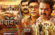 पवन सिंह और विनोद तिवारी की तबादला 14 जुलाई को पहली बार भोपाल के अल्पना सिनेमा में होगी रिलीज