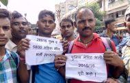 पुलिस भर्ती पर लगी रोक हटाने के लिए प्रदर्शन