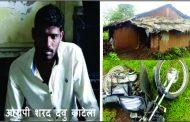 पालघर जिला : भाई और माँ को मौत के घाट उतारने वाले हत्यारे को पुलिस ने किया गिरफ्तार,4 दिन से जंगल में छिपकर बैठा था आरोपी .