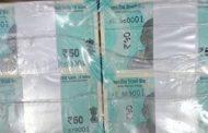अब 50 रुपए के नए नोट की तस्वीर सोशल मीडिया पर हुई वायरल
