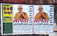 वाराणसी : दीवारों पर लगा PM मोदी के गुमशुदगी का पोस्टर, भाजपा भड़की