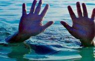 वॉटर फॉल में नहाना पड गया भारी , डूबने से चारो दोस्तों की मौत