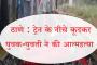ठाणे : ट्रेन के नीचे कूदकर  युवक-युवती ने की आत्महत्या