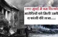 1993 मुंबई बम विस्फोट के आरोपियों को मिली उम्रकैद व फांसी की सजा