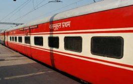 इंडियन रेलवे ने दिल दरिया कर दिया है, बिहार के इस जिले को मिली नई राजधानी एक्सप्रेस
