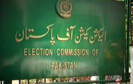 पाकिस्तान के चुनाव आयोग ने 260 सांसदों, विधायकों को किया निलंबित