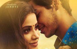 श्रीदेवी की बेटी जाह्नवी कपूर की 'धड़क' का पोस्टर हुआ रिलीज , इस दिन होगी रिलीज