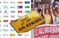 इस तारीख को देश भर के बैंक रहेंगे हड़ताल पर, एटीएम सेवा भी नहीं