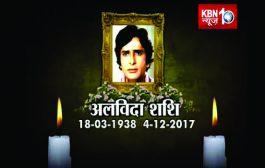 ब्रेकिंग न्यूज़ : अभिनेता शशि कपूर का लंबी बीमारी के बाद मुंबई में निधन