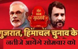 सोमवार को आएंगे गुजरात व हिमाचल विधानसभा चुनाव के नतीजे