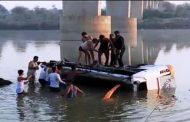 राजस्थान : नदी में बस गिरने से 32 लोगों की मौत , PM सहित राहुल , राजे ने जताया शोक