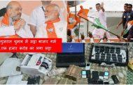 गुजरात चुनाव में भाजपा और कांग्रेस फिफ्टी-फिफ्टी, 1 हजार करोड़ का लगा सट्टा