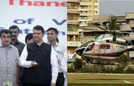 महाराष्ट्र : CM फडणवीस व गडकरी का हेलीकाफ्टर भाईंदर में हादसे का शिकार होते होते बचा....