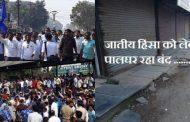 पुणे कोरेगांव घटना : जातीय हिंसा को लेकर पालघर रहा बंद , भीम सैनिकों ने किया प्रदर्शन