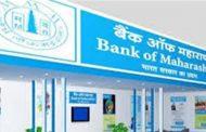 अब बैंक ऑफ महाराष्ट्र में उजागर हुआ घोटाला , एफआईआर दर्ज