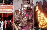 यूपी : श्रीराम की तपोभूमि में लाखों शिवभक्त करेंगे सृष्टि के प्रथम शिवलिंग का पूजन