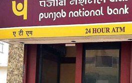 PNB घोटाला : पंजाब नेशनल बैंक के तीन अधिकारी गिरफ्तार