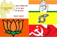 पालघर लोकसभा सिट पर 28 मई को उपचुनाव की तारीख घोषित,राजनितिक गलियारों में सरगर्मिया बढ़ी .बीजेपी को भरी पड़ सकती है लोगो की नाराजगी