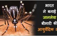 जल्द आएगी डेंगू की आयुर्वेदिक दवा बाजार में