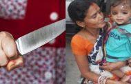 खौफनाक : अपने 7 महीने के बच्चे को मां ने चाकू से काट डाला