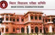 बिहार बोर्ड का कारनामा : परीक्षा 35 की मिले 38 नंबर, तो कुछ ने पेपर दिया ही नहीं और मिल गए नंबर