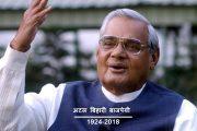 नहीं रहे अटल बिहारी वाजपेयी , 93 साल की उम्र में निधन