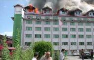 श्रीनगर : पंपोश होटेल में लगी भीषण आग , मौके पर पहुंची दमकल की पांच गाड़ियां