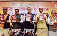 MP में बीजेपी का घोषणापत्र जारी-छात्राओं को फ्री स्कूटी से लेकर छोटे किसानों के लाभ तक की बात