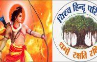पालघर में राम मंदिर निर्माण को लेकर विश्व हिंदू परिषद का कल संकल्प सभा