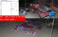 पालघर : भूकंप के झटको से फिर दहला दहानू ,तलासरी तहसील