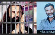 अब मरते दम तक जेल में रहेगा राम रहीम, पत्रकार रामचंद्र छत्रपति मर्डर केस में कोर्ट ने सुनाई सजा