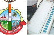 पालघर नगर परिषद् की चुनाव तारीख घोषित ,24 मार्च को होगा चुनाव , नगराध्यक्ष का सीधा होगा चुनाव , राजनितिक सरगर्मियां हुई तेज