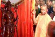 CM योगी आदित्यानाथ ने अयोध्या में किया श्रीराम की मूर्ति का अनावरण