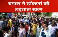 पश्चिम बंगाल : डॉक्टरों ने वापस ली हड़ताल, हर अस्पताल में तैनात होगा पुलिस का एक अधिकारी