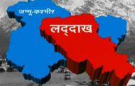 दो दिन बाद केंद्र शासित प्रदेश बन जायेंगे जम्मू-कश्मीर और लद्दाख