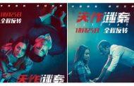 मर्डर मिस्ट्री फिल्म 'इत्तेफाक' अब चीन में 25 अक्टूबर को होगी रिलीज